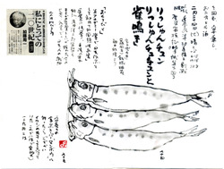 Hitsuboku224