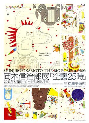 24okamoto525_2